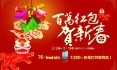 春节活动海报图片