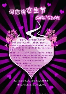 校园女生节宣传海报图片