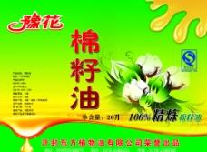 豫花棉籽油标签图片