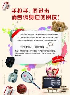礼品宣传海报设计图片