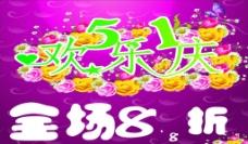 5 1欢乐庆图片