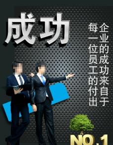 成功文化展板广告图片