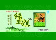 横式绿豆糕图片