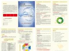 律师事务所画册设计图片