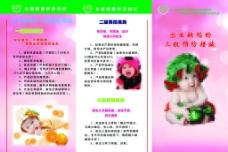 宝宝健康宣传册折页图片