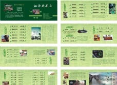 江南春茶单16页