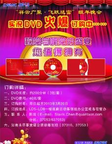 DVD火爆订购中图片
