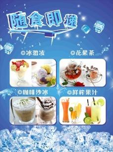 咖啡厅夏日海报图片