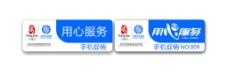 中国移动促销工号牌图片