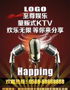 KTV主题海报图片