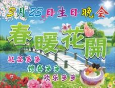生日海报图片