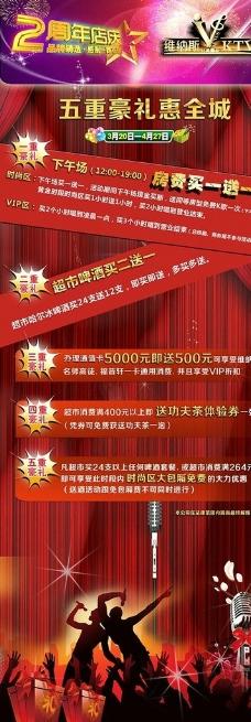 2周年店庆X展架图片