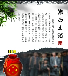 湘西王酒海报图片