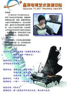 钢琴教师海报图片