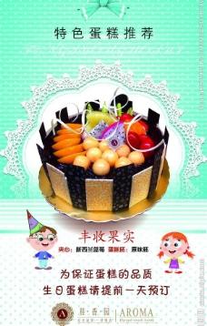 蛋糕海报设计图片