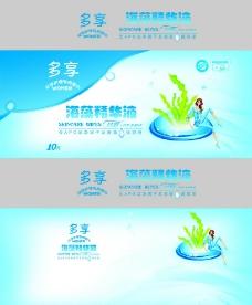 海藻精华液湿巾图片