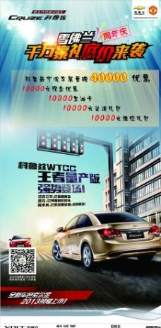 车展广告图片