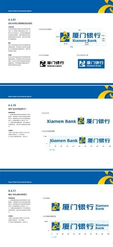 厦门银行VI图片