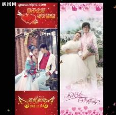结婚庆典展架图片