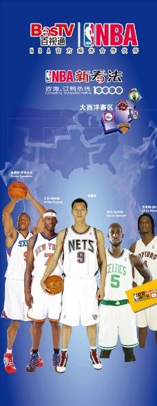NBA 大西洋赛区图片