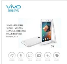 步步高VIVO S9图片