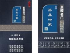茶庄宣传单张图片