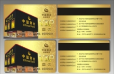中国黄金 vip金卡图片