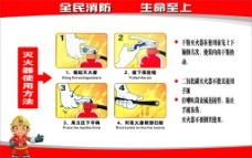 灭火器的使用方法图片