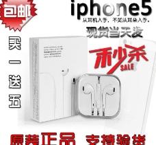 iphone5耳机图片