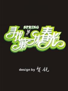 春季活动字体设计图片