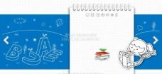 字母 网页页面设计图片