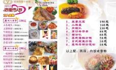西餐厅情人节套餐图片