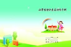 小学生综合素质手册图片