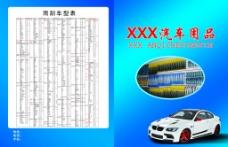 汽车用品画册封面图片