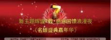 活动7周年 红色背景图片