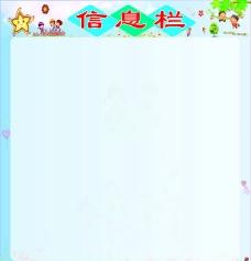 信息栏图片