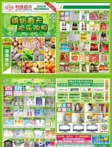 和通超市宣傳單圖片