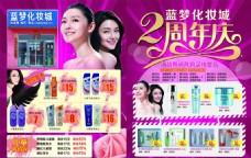 化妆品宣传