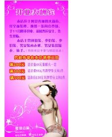 内衣 内裤开业宣传单图片