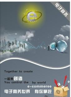 电子商务海报图片