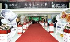 陕西家具业颁奖盛典图片
