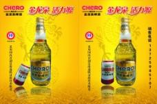 金龙泉啤酒海报图片