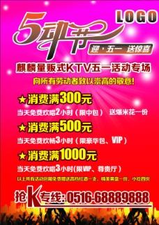 五一劳动节KTV活动图片