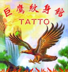 巨鹰纹身图片