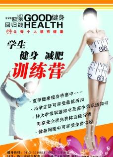 健身减肥宣传图片