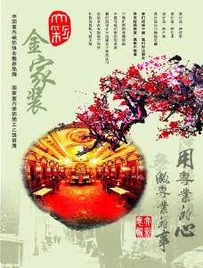 国画 梅花图片