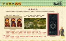 中国传统文化三教九流图片