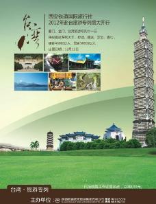 台湾 旅游海报图片