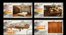 中国风家具图片