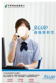 电话银行海报(底图合成)图片